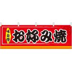 お好み焼 味自慢 屋台のれん(販促横幕) W1800×H600mm  (61295)