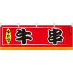 牛串 屋台のれん(販促横幕) W1800×H600mm  (61297)