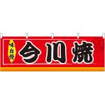 今川焼 屋台のれん(販促横幕) W1800×H600mm  (61299)