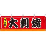 大判焼 屋台のれん(販促横幕) W1800×H600mm  (61300)