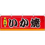 味自慢 いか焼 屋台のれん(販促横幕) W1800×H600mm  (61301)