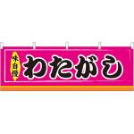 わたがし 屋台のれん ピンク(販促横幕) W1800×H600mm  (61310)