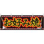 お好み焼 ヘライラスト 屋台のれん(販促横幕) W1800×H600mm  (61312)