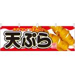 天ぷら 屋台のれん(販促横幕) W1800×H600mm  (61331)