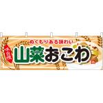 山菜おこわ 屋台のれん(販促横幕) W1800×H600mm  (61335)
