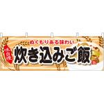 炊き込みご飯 屋台のれん(販促横幕) W1800×H600mm  (61336)