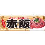 赤飯 屋台のれん(販促横幕) W1800×H600mm  (61338)