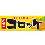 コロッケ 屋台のれん(販促横幕) W1800×H600mm  (61341)
