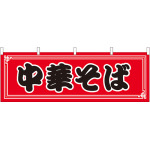 中華そば 屋台のれん(販促横幕) W1800×H600mm  (61350)