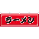 ラーメン 屋台のれん(販促横幕) W1800×H600mm  (61351)