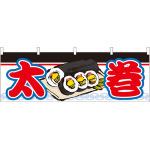 太巻 屋台のれん(販促横幕) W1800×H600mm  (61365)
