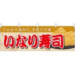 いなり寿司 屋台のれん(販促横幕) W1800×H600mm  (61366)