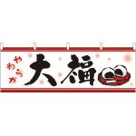 大福 屋台のれん(販促横幕) W1800×H600mm  (61369)