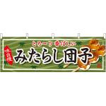 みたらし団子 屋台のれん(販促横幕) W1800×H600mm  (61371)
