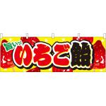 いちご飴 屋台のれん(販促横幕) W1800×H600mm  (61377)