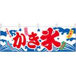 かき氷 シロップ名デザイン 屋台のれん(販促横幕) W1800×H600mm  (61384)