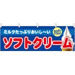 ソフトクリーム 屋台のれん(販促横幕) W1800×H600mm  (61385)