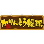 かりんとう饅頭 屋台のれん(販促横幕) W1800×H600mm  (61389)