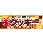 クッキー 屋台のれん(販促横幕) W1800×H600mm  (61390)