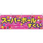スーパーボールすくい ピンク 屋台のれん(販促横幕) W1800×H600mm  (61395)