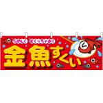 金魚すくい 屋台のれん 赤(販促横幕) W1800×H600mm  (61397)