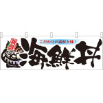 海鮮丼 販促横幕 W1800×H600mm  (61402)