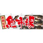 魚市場 販促横幕 W1800×H600mm  (61406)