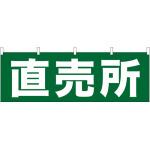 直売所 販促横幕 緑字・白文字 W1800×H600mm  (61411)