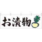 お漬物 販促横幕 W1800×H600mm  (61420)