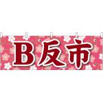 B反市 屋台のれん(販促横幕) W1800×H600mm  (61427)