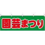 園芸まつり 販促横幕 W1800×H600mm  (61428)