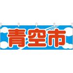青空市 販促横幕 W1800×H600mm  (61437)