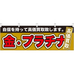 金・プラチナ高価買取 販促横幕 W1800×H600mm  (61438)