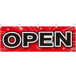 OPEN(赤地) 販促横幕 W1800×H600mm  (61450)