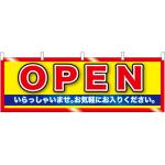 OPEN(黄地) 販促横幕 W1800×H600mm  (61452)