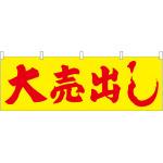 大売出し(黄地) 販促横幕 W1800×H600mm  (61455)