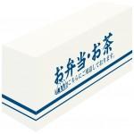 テーブルカバー ライン/白 お弁当・お茶 サイズ:W1800×H700×D600 (61524)