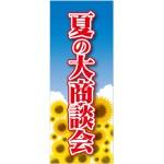 企業向けバナー 夏の大商談会 素材:ポンジ(薄手生地) (61558)