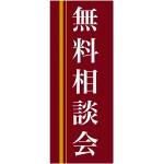 企業向けバナー 無料相談会 エンジ(黄色ライン)背景 素材:トロマット(厚手生地) (61563)