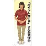 等身大バナー ポロシャツ 「ポイントカード」ご入会受付中 素材:ポンジ(薄手生地) (61773)