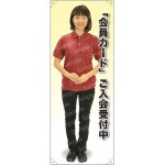 等身大バナー ポロシャツ(黒パンツ) 「会員カード」ご入会受付中 素材:トロマット(厚手生地) (61683)