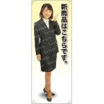 新商品はこちらです 等身大バナー 素材:ポンジ(薄手生地) (61715)