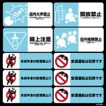 禁止関連 大声禁止他 看板・ボード用イラストシール (W285×H285mm)