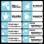 禁止関連 各種カード他 看板・ボード用イラストシール (W285×H285mm)