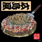 デコシール お好み焼(広島風) サイズ:ミニ W100×H100 (62044)