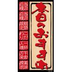 デコシール 本日のおすすめ (縦) 420×210mm (61939)