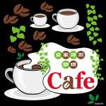 コーヒー cafe 看板・ボード用イラストシール (W285×H285mm)