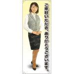 ご来社いただき、ありがとうございます 女性ベスト・斜め 等身大バナー 素材:トロマット(厚手生地) (62145)
