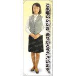 ご来社いただき、ありがとうございます 女性ベスト 等身大バナー 素材:ポンジ(薄手生地) (62148)