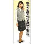 何でもお気軽に 女性ベスト 等身大バナー 素材:ポンジ(薄手生地) (62150)